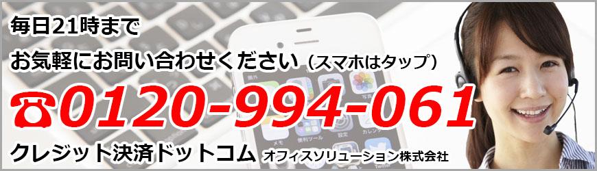 風俗クレジット決済ドットコム 問い合わせ電話番号 0120-994-061