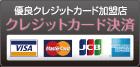 クレジットカード決済 ボタン極小