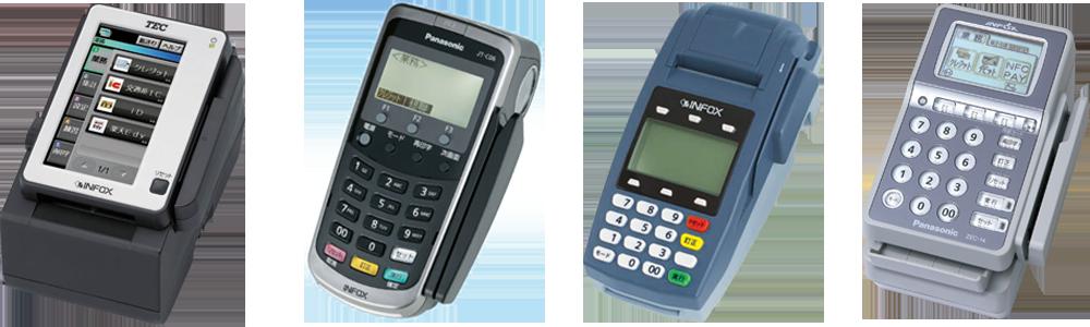 CAT端末 国内決済クレジットカード決済端末は4種類ございます。