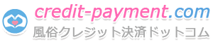 風俗クレジット決済ドットコム - 風俗店のためのカード決済代行会社